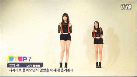 舞蹈教学 韩国美女Girl s Day