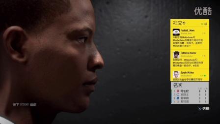 【小发糕激情解说】FIFA17足球征程第二期:亨特的闪亮登场
