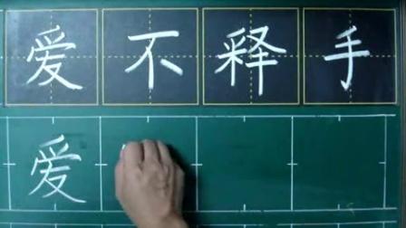 2016年秋季硬笔书法13——爱不释手_合并文件