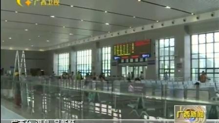 玉林火车站新站房投入使用 161001 广西新闻
