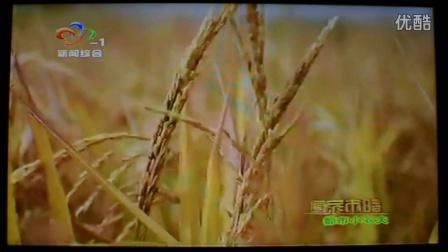 Alpha自然之音花虫鸟林精品自然课堂-鱼米之香电视台版