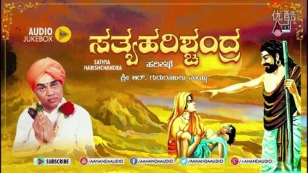 puttalingappa Sathya Harishchandra _ Kannada Harikat- Gururajulu Naidu _ Kannada