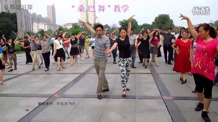 许-咸宁温泉拉丁舞-桑巴舞教学(1)