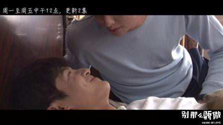 《别那么骄傲》花絮16——荷塘夫夫真爱之吻