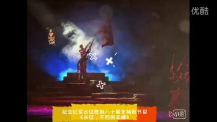 中国歌剧《彝红》黄定山导演专访:《长征,不朽的丰碑》