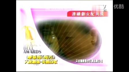2003年金钟奖《 戏剧节目最佳女配角奖》-张惠春Saya