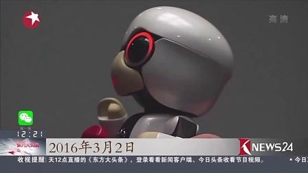 日本丰田汽车公司将发售迷你聊天机器人 东方大头条 161004