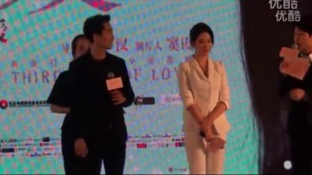 宋承宪刘亦菲第三种爱情路演视频汇总(三)