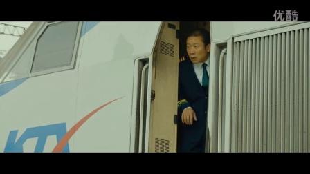 东北话釜山行最终篇