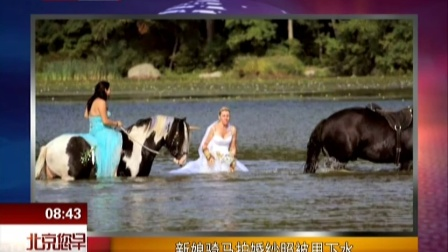 新娘骑马拍婚纱照被甩下水 北京您早 161005