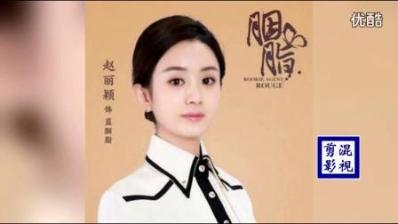电视剧《胭脂》预告片 片花 剧照 赵丽颖陆毅吻戏唯美热血澎湃