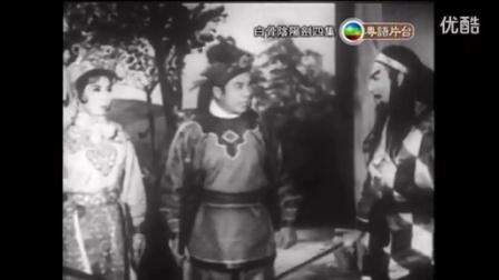 白骨陰陽劍第四集 1963年 曹達華 于素秋 陳寶珠 石堅 葉慧兒_标清