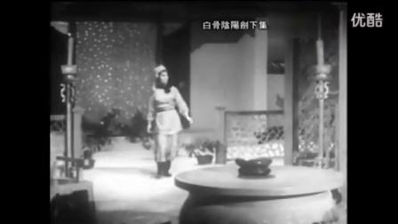 白骨陰陽劍第二集 1963年 曹達華 于素秋 陳寶珠 石堅 葉慧兒_标清
