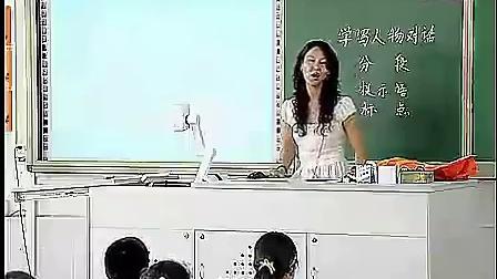 三年级 学作文教学:写人物对话_标清