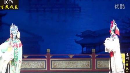 京剧《梅妃》实况(吕洋主演2016-09-18)