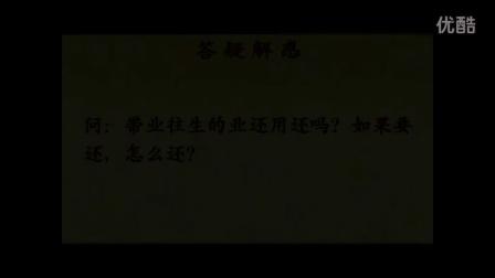 【净土宗祖庭 - 东林法音 ·大安法师】答疑解惑系列(1至18集)连播