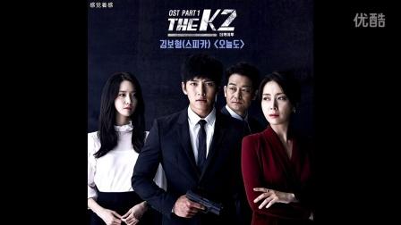 THE K2 OST1(金保亨) 池昌旭 林允儿 宋允儿 今天也