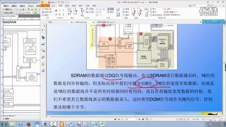 【200集-秉火STM32F429视频教程】26-SDRAM控制原理(第1节)—SDRAM控制原理