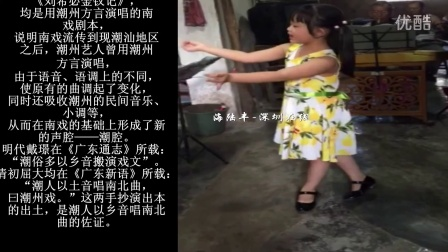 6岁潮州小妹妹高歌潮州戏剧曲,全场惊呆