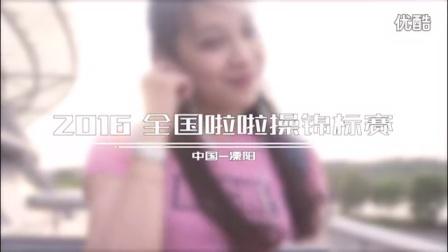 全国啦啦操锦标赛开场视频《美音溧阳》