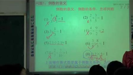 小学六年级数学优质课视频《倒数的认识》陈老师