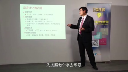 王兴权-总结工作经验,职场步步高升(二)