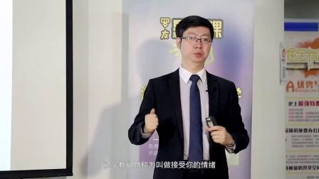 王明伟-积极情绪赢得职场机会(二)