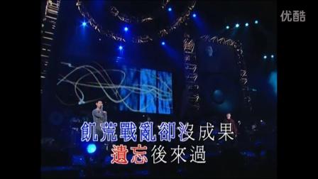 张学友陈奕迅第一次合唱歌【天下太平】