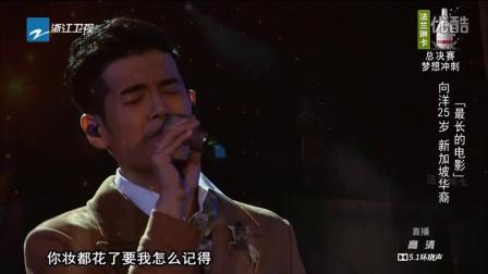 中国新歌声2016 新加坡华裔向洋《最长的电影》