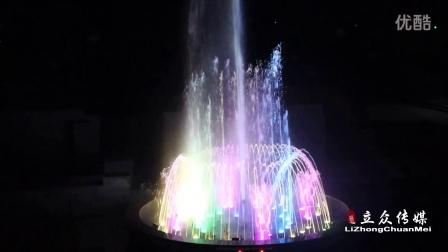 〔有朋远方来〕【立众传媒】音乐喷泉编程