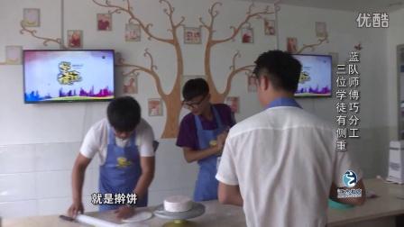 青岛电视台《学徒记》烘焙篇-我是蛋糕师
