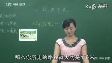 千米的认识_ 小学三年级数学教学视频[超清版]