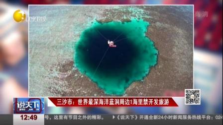 三沙市:世界最深海洋蓝洞周边1海里禁开发旅游 说天下 161009