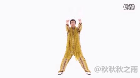 PPAP倒放版!史上最搞笑!!!中文十级!_高清