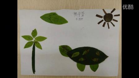 九华和小4班树叶画