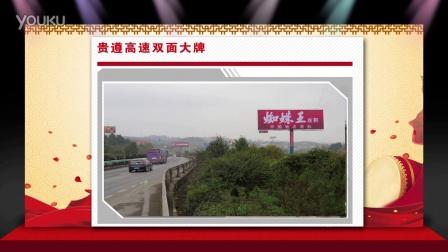 贵州元祺广告酒博会祝辞