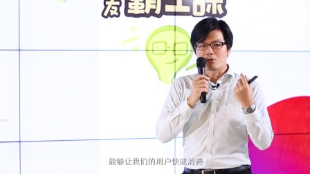 陈志杰-从三个变化掌握内容营销四大策略(三)