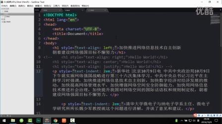 觅风HTML教程第二课