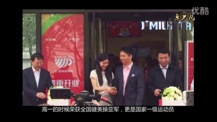 刘强东与奶茶妹 章泽天的爱情故事