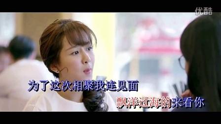 刘明湘-漂洋过海来看你(歌曲mv)