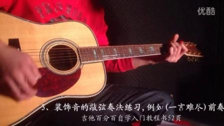 吉他教学(第九课)