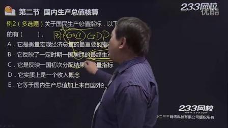 -(中级)统计工作实务精讲班-杨世东-课时19 第三章 国民经济核算(十二)
