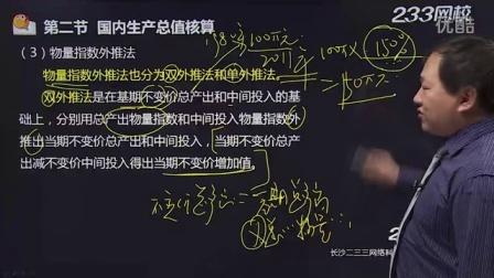 -(中级)统计工作实务精讲班-杨世东-课时17 第三章 国民经济核算(十)