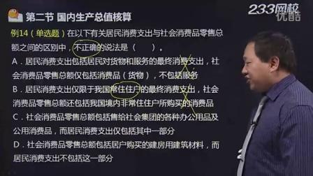 -(中级)统计工作实务精讲班-杨世东-课时15 第三章 国民经济核算(八)