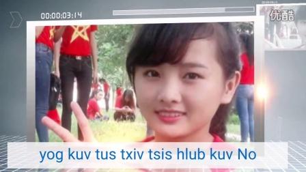 Hmong Hmoob Yeej Vaj Nyob Viet Nam xwb os Nkauj Hmoob Yaj 2016