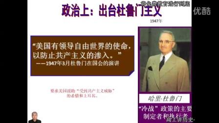 高工讲历史九年级初三历史下册世界史第14课冷战中的对峙