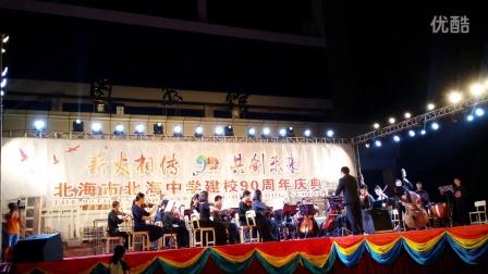 北中校庆晚会管弦乐