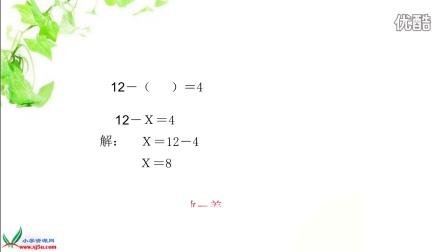 数学五年级下册解方程微课