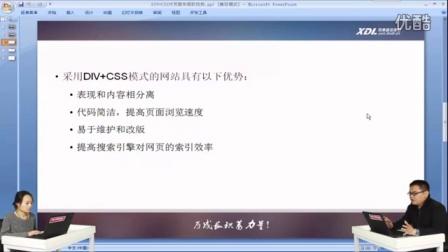 [2015]兄弟连高洛峰 DIV CSS视频教程 1 DIV CSS对页面布局的优势