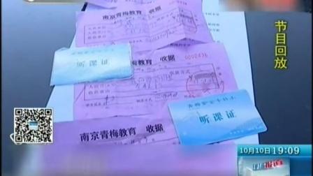 避免培训机构跑路  南京将引入第三方支付系统   161010  零距离